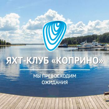 Яхт-клуб «Коприно»