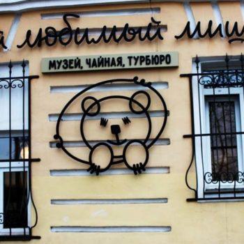 Музей «Мой любимый мишка»
