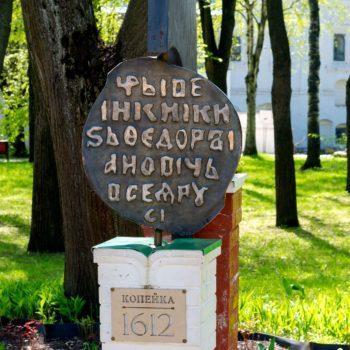 Памятник копейке 1612 года