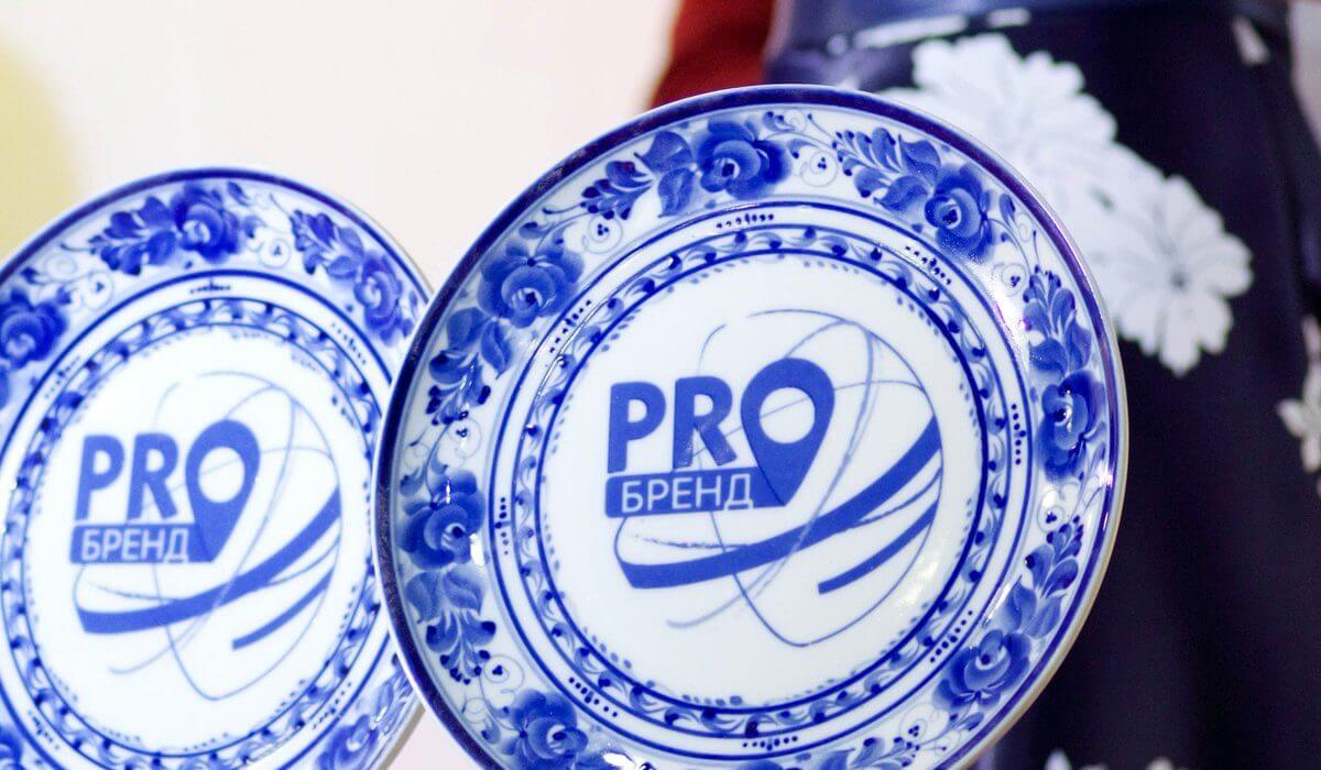 Ярославская область претендует на победу в конкурсе «PROбренд»