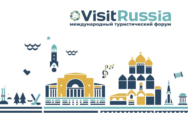 Международный туристический форум Visit Russia