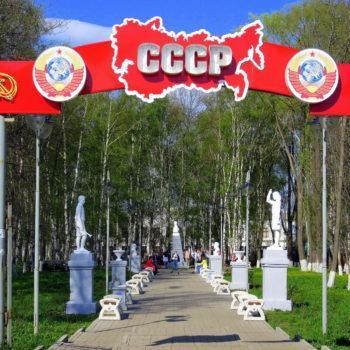 «Сквер СССР»