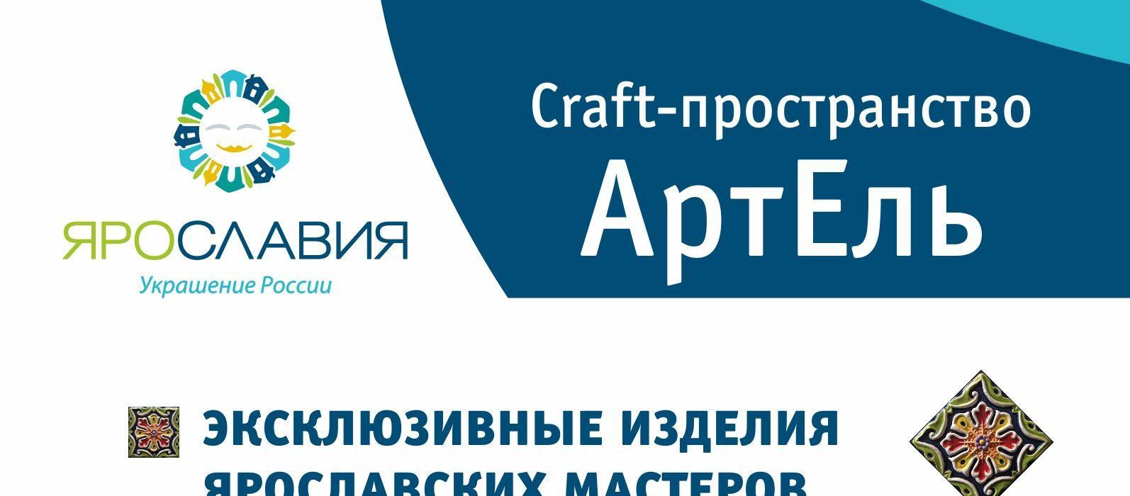В Ярославле открылось новое крафт-пространство