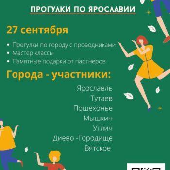 В Ярославской области приглашают на открытие осеннего турсезона