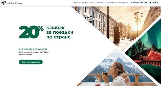 Туристы могут вернуть 20% стоимости за поездки по Ярославии