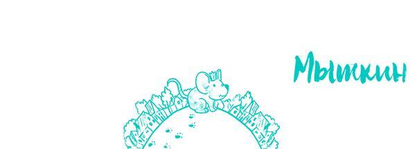 Мышкин