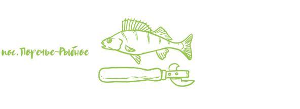 Поречье-Рыбное