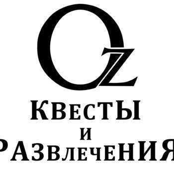 OZ Квесты и Развлечения