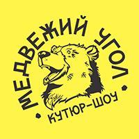 Музей Медвежий Угол «Кутюр-Шоу»