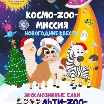 Новогодние программы 2021 года «МУУУльти-ZOO-Маскарад! Для ребят и для зверят» (0+)» и «Космо-ZOO-МИССИЯ» (6+)»