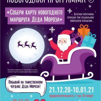 Новогодние программы Квест «Волшебная каша для Деда Мороза» и «Собери карту новогоднего маршрута Деда Мороза»