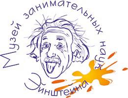 Музей Эйнштейна