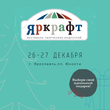 Фестиваль ремесел «ЯрКрафт»
