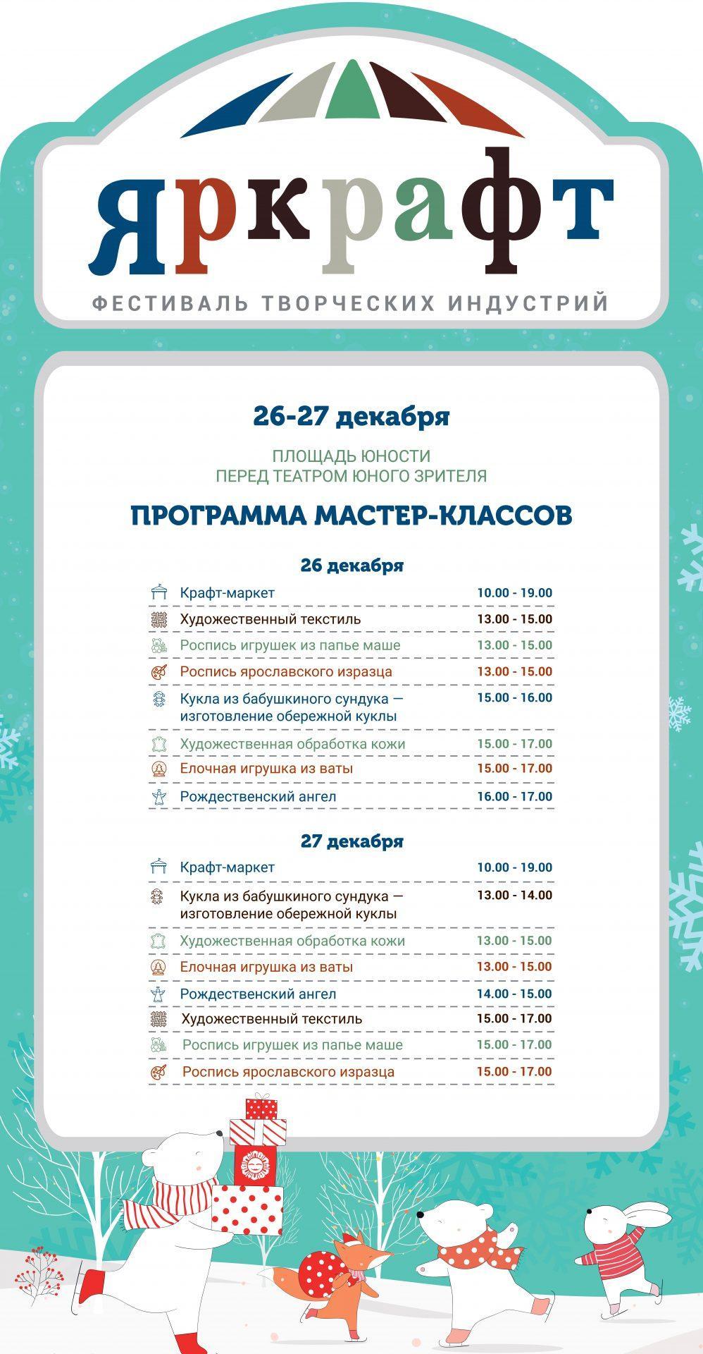 "Фестиваль ремесел ""ЯрКрафт"""
