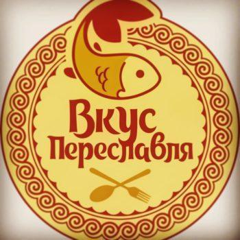 Вкус Переславля