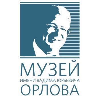 Музей имени В.Ю.Орлова