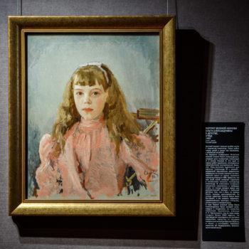 Выставка работ Валентина Серова