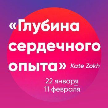 Выставка «Глубина сердечного опыта» дальневосточной художницы Kate Zokh