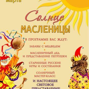 Праздник «Солнце масленицы» в Ярославском музее-заповеднике