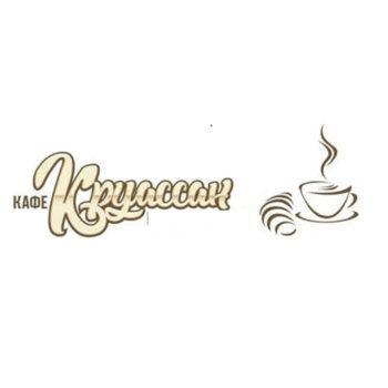Кафе Круассан