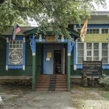 Музей купцов Локаловых