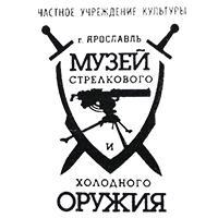 Музей стрелкового и холодного оружия