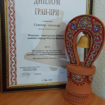 Ярославские сувениры стали призерами всероссийского конкурса