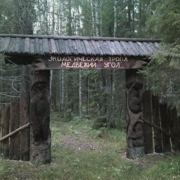 Экологическая тропа «Медвежий угол»