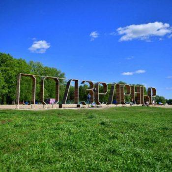 Центральный пляж и парк «Подзеленье»