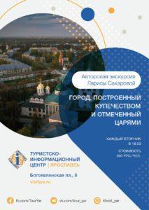 Авторская экскурсия по Ярославлю от Ларисы Сахаровой