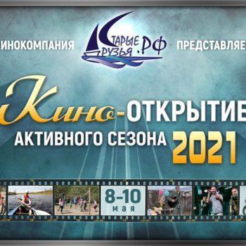 Фестиваль «Открытие сезона активного отдыха 2021»