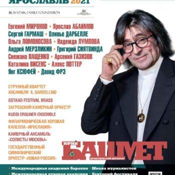 XIII Международный музыкальный фестиваль под артистическим руководством выдающегося музыканта Юрия Башмета
