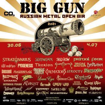 Международный Heavy Metal фестиваль «BIG GUN»