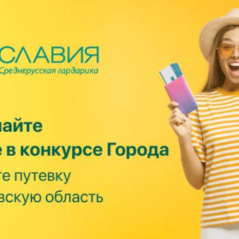 Розыгрыш 3 путевок на двоих в «Ярославию»