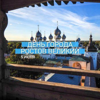 День города Ростов Великий