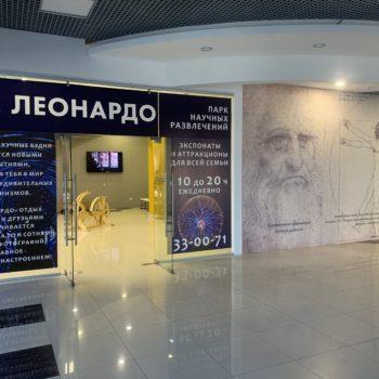 Парк научных развлечений Леонардо