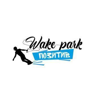 Вейк-парк «Позитив»