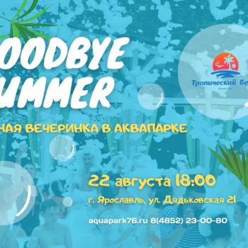 Пенная вечеринка Goodbye Summer