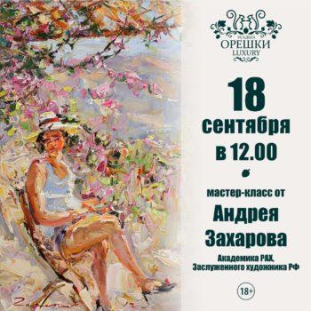 Мастер-класс от Андрея Захарова в усадьбе «Орешки LUXURY»