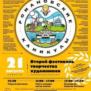II Фестиваль творчества «Романовские каникулы»